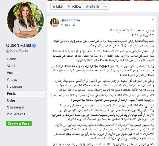 بيان الملكة رانيا