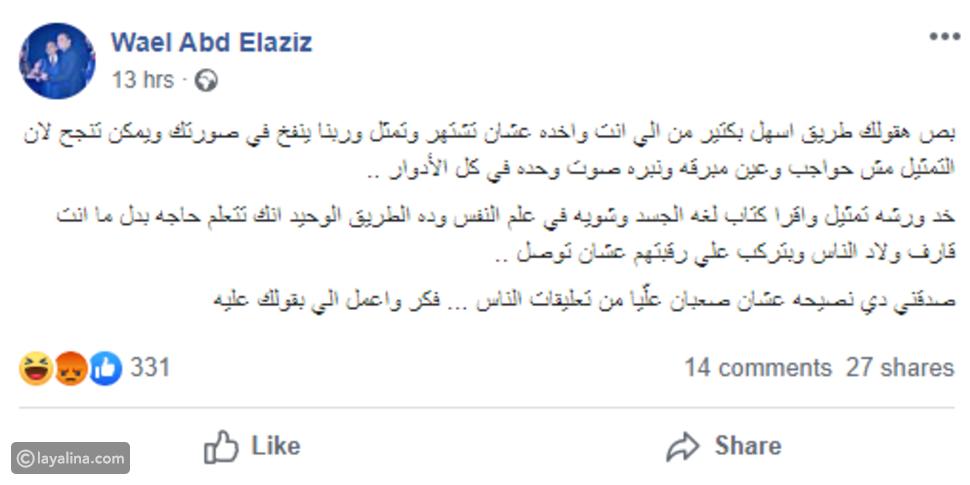 شقيق ياسمين عبد العزيز يهاجم أحمد العوضي