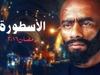 """فيديو عمرو أديب لعمرو دياب """"مفيش حسد بيأثر فيك"""".. وهذا رد فعل الأخير"""