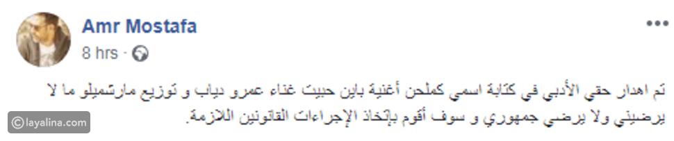 عمرو مصطفى غاضب من عمرو دياب ويهدد بالقضاء
