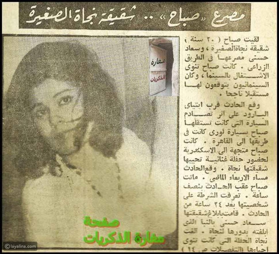 خبر وفاة صباح شقيقة سعاد حسني