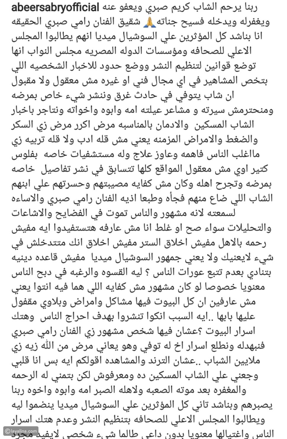 عبير صبري تثير الجدل بعد حديثها عن وفاة شقيق رامي صبري