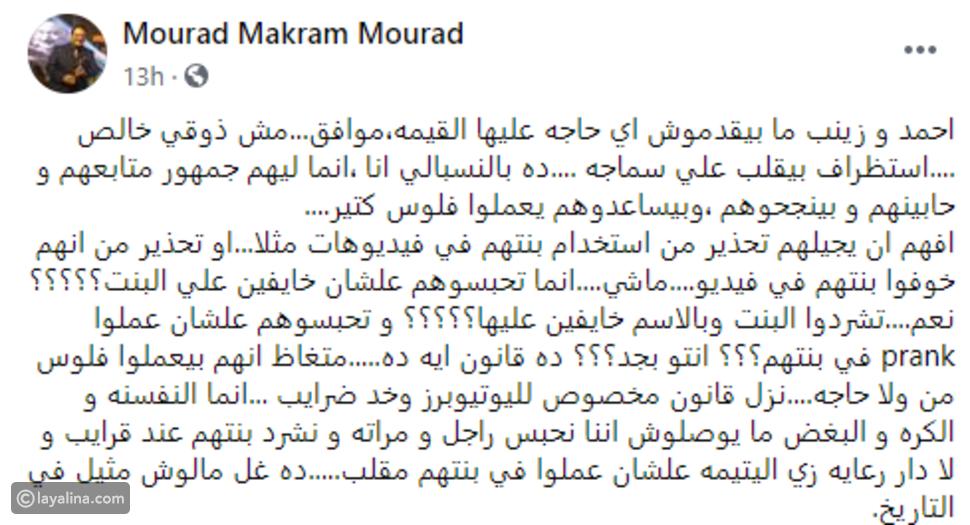 مراد مكرم يخرج برسالة غاضبة بسبب أحمد حسن وزينب