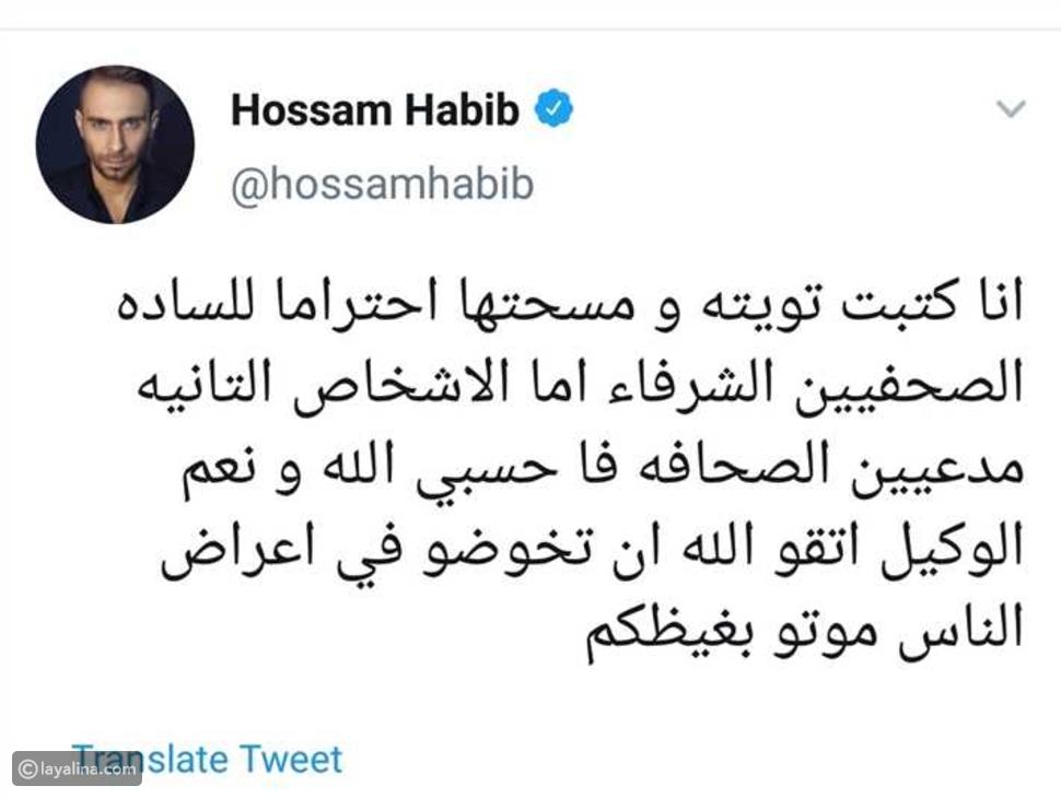 حسام حبيب يغرد من جديد بشأن شائعة خناقته مع شيرين