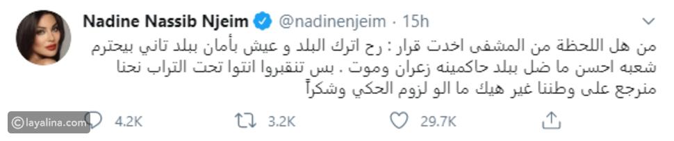 نادين نجيم تقرر مغادرة لبنان