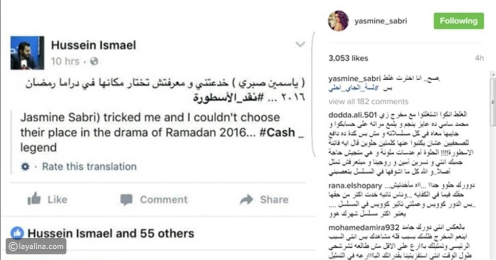 صورة إحراج ياسمين صبري بسبب دورها في الأسطورة وهكذا ردت