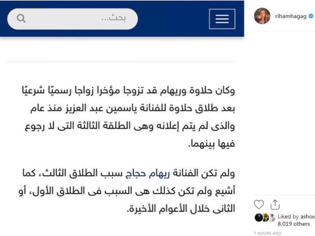 ريهام حجاج فاجأت الجميع وحذفت خبر إعلان زواجها