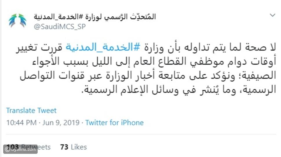 """اشتعل تويتر خلال الساعات الماضية بتغريدات المستخدمين السعوديين الذين كانوا يتناقشون حول التقارير المتداولة بشأن اتجاه الحكومة السعودية لتغيير أوقات الدوام بسبب ارتفاع درجات الحرارة في المملكة.  غير أن وزارة الخدمة المدنية في السعودية سارعت بنفي التقارير المنتشرة عبر السوشيال ميديا بأنه سيتم تغيير أوقات دوام موظفي القطاع العام إلى المساء بسبب ارتفاع درجات الحرارة في البلاد نتيجة الموجة الحارة الأخيرة.  وقالت الوزارة في توضيحها من خلال تغريدة عبر حسابها الرسمي على تويتر: """"لا صحة لما يتم تداوله بأن وزارة الخدمة المدنية قررت تغيير أوقات دوام موظفي القطاع العام إلى الليل بسبب الأجواء الصيفية، ونؤكد على متابعة أخبار الوزارة عبر قنوات التواصل الرسمية، وما ينشر في وسائل الإعلام الرسمية"""".  من جهة ثانية، قررت وزارة الخدمة المدنية أيضاً حسم راتب يومين من المتغيبين عن العمل بعد إجازة عيد الفطر دون تقديم عذر مقبول."""