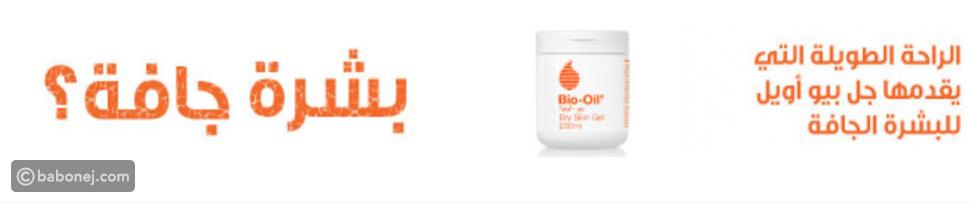 كيف يواجه Bio Oil Dry Skin Gel جفاف البشرة في الشتاء؟