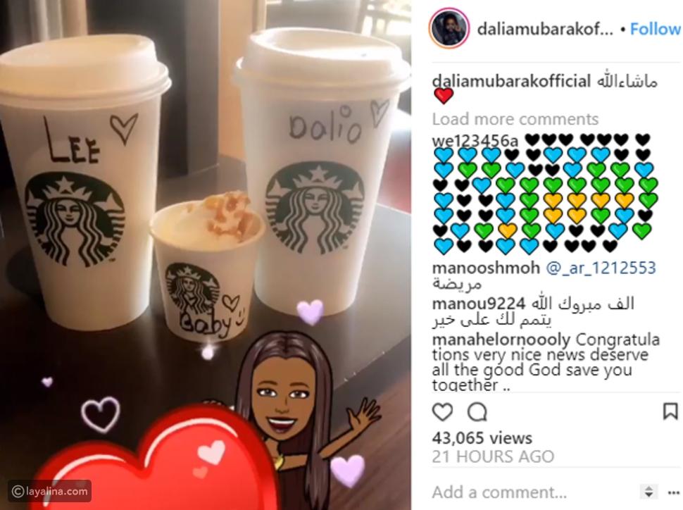 حمل داليا مبارك