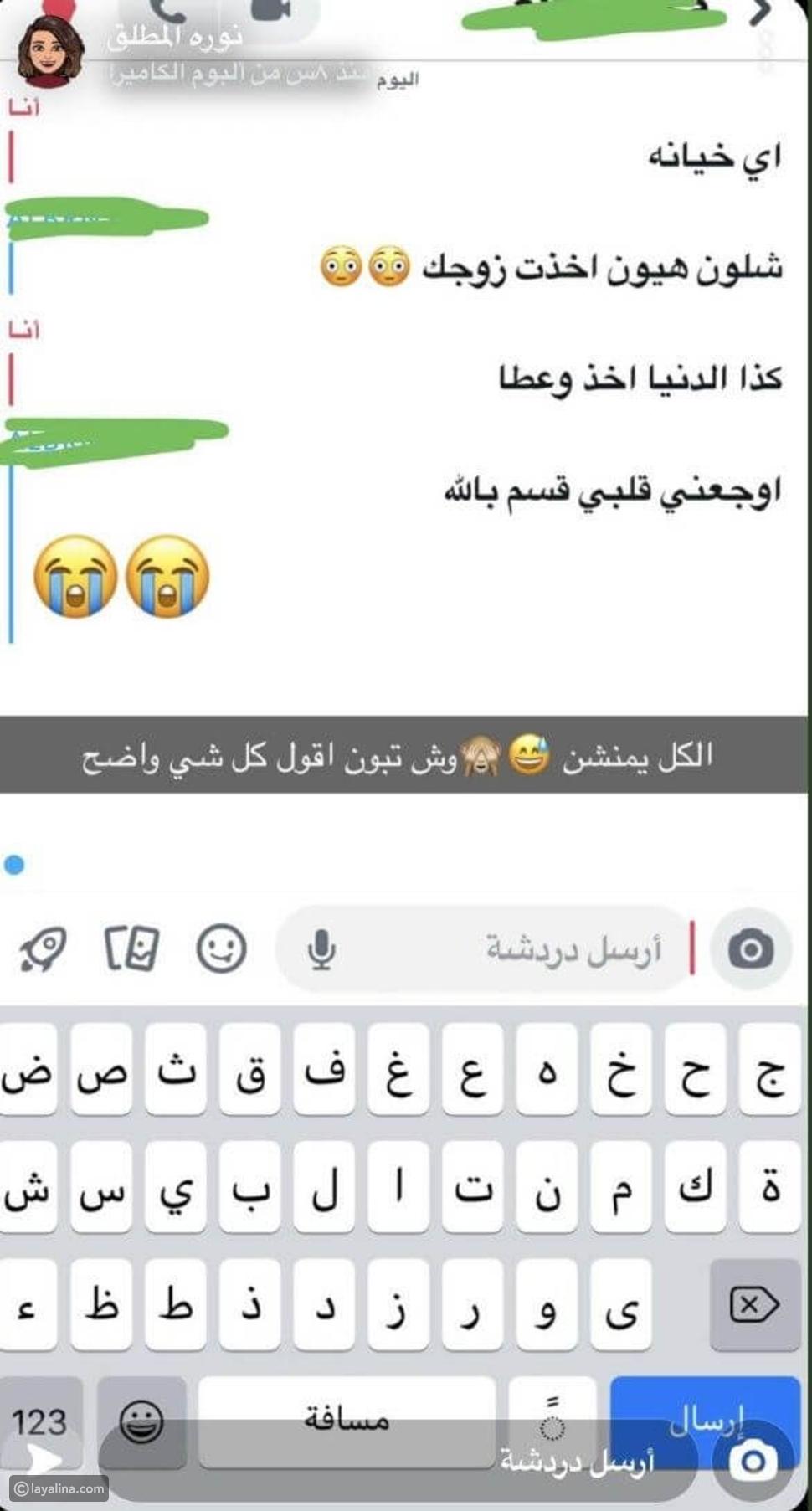 زوجة عبد العزيز البجادي تتهم هيون الغماس