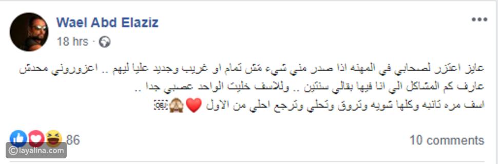 شقيق ياسمين عبد العزيز يعتذر لزملائه في الوسط الفني