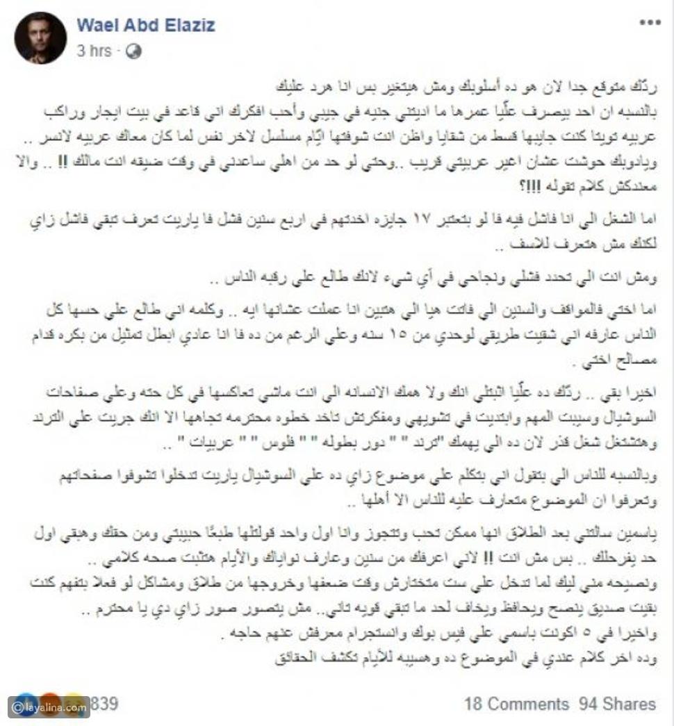 شقيق عبد العزيز يتشاجر معها على الملأ بسبب علاقتها بأحمد العوضي