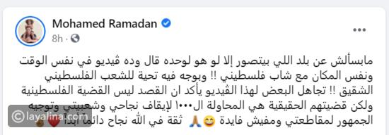 مطالبات بمقاطعته وتحقيق رسمي: تطورات أزمة صور محمد رمضان تتلاحق