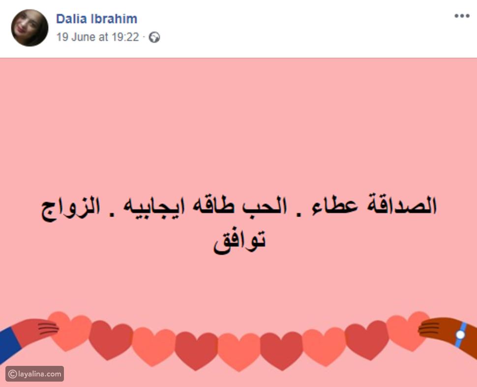 اعتزال داليا إبراهيم