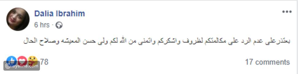 داليا إبراهيم تصر على الاعتزال