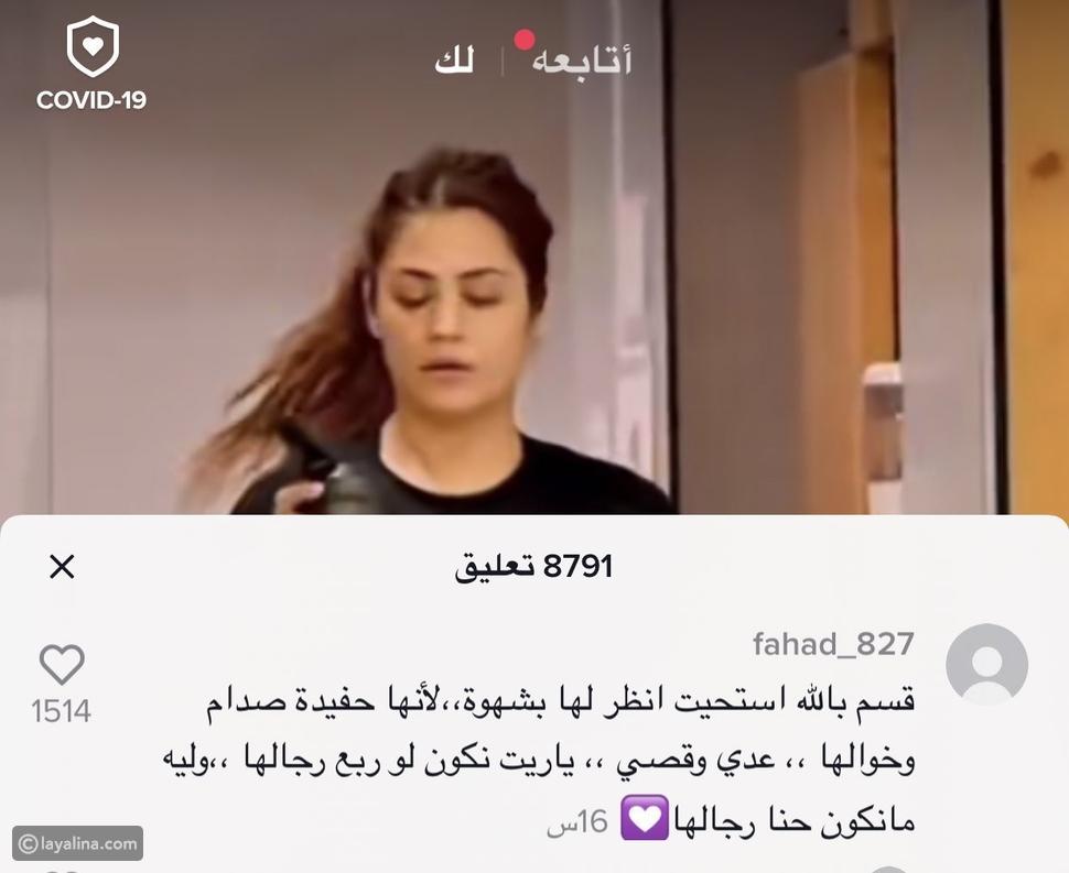 حفيدة صدام حسين تحدث ضجة بأول ظهور لها على تيك توك