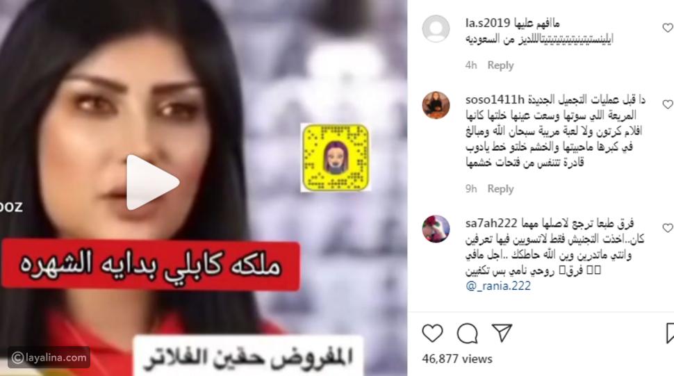 فيديو لملكة كابلي قبل الشهرة يصدم متابعيها والفاشنيستا السعودية ترد