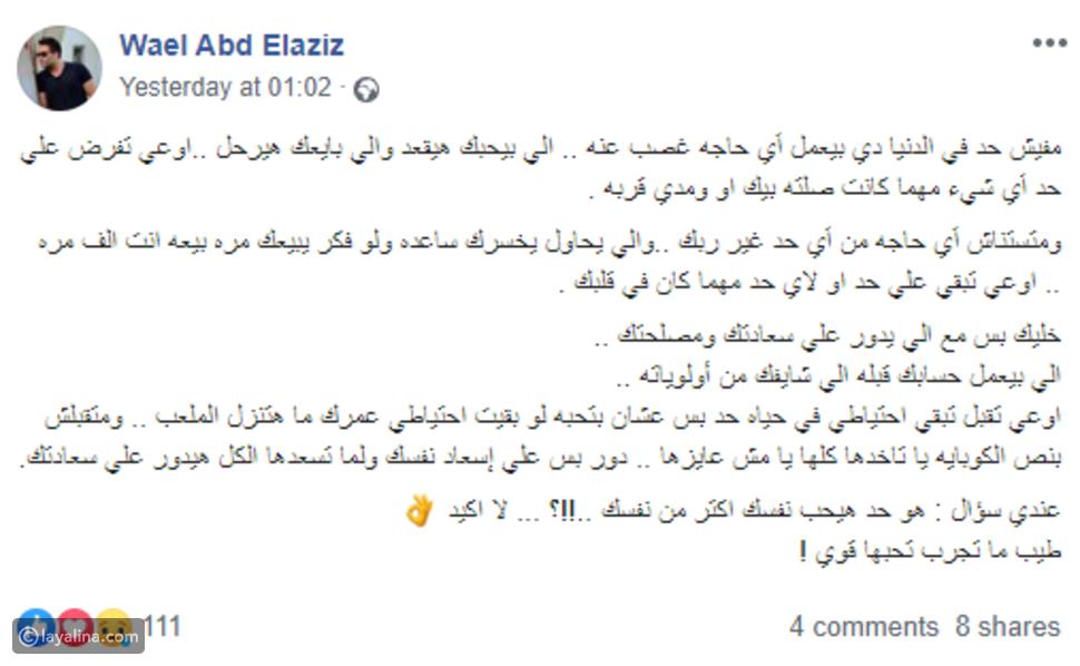رسالة غامضة لشقيق ياسمين عبد العزيز