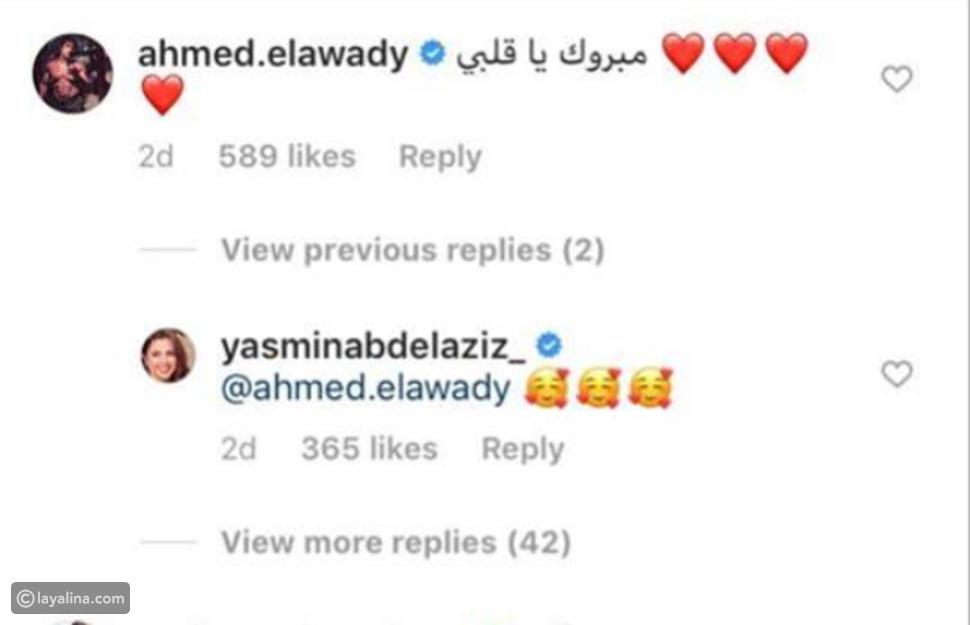 وصلة غزل بين ياسمين عبد العزيز وأحمد العوضي