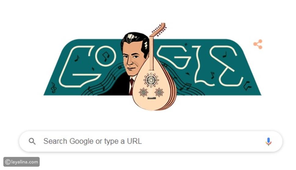 كيف احتفى غوغل بذكرى ميلاد فريد الأطرش؟