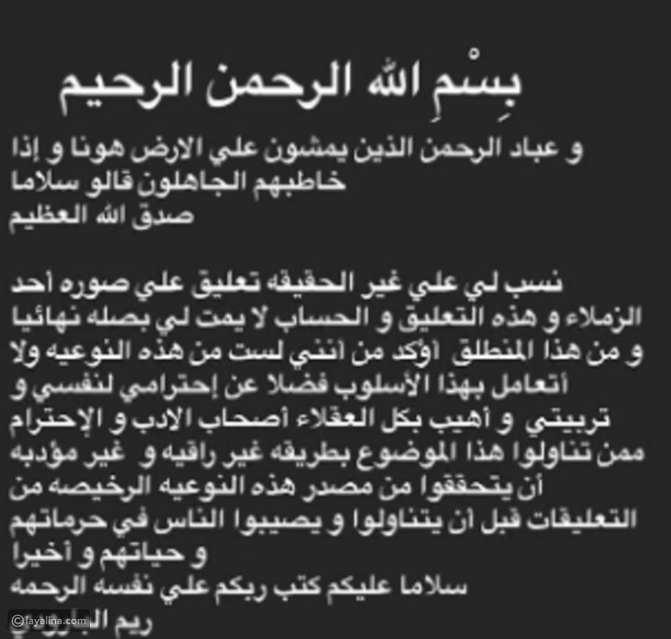 ريم البارودي تنفي إهانتها لطليقها أحمد سعد