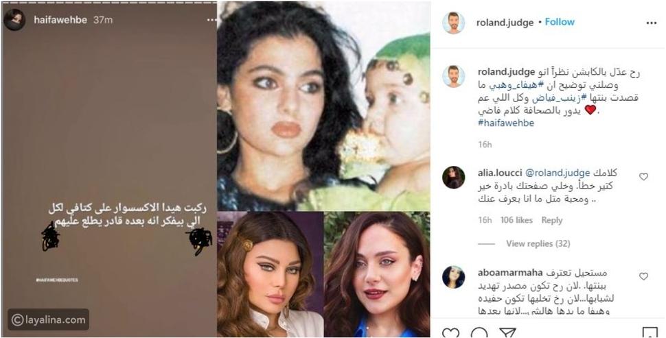 بعد هذا الاتهام: هل أثارت زينب فياض غضب والدتها هيفاء وهبي؟