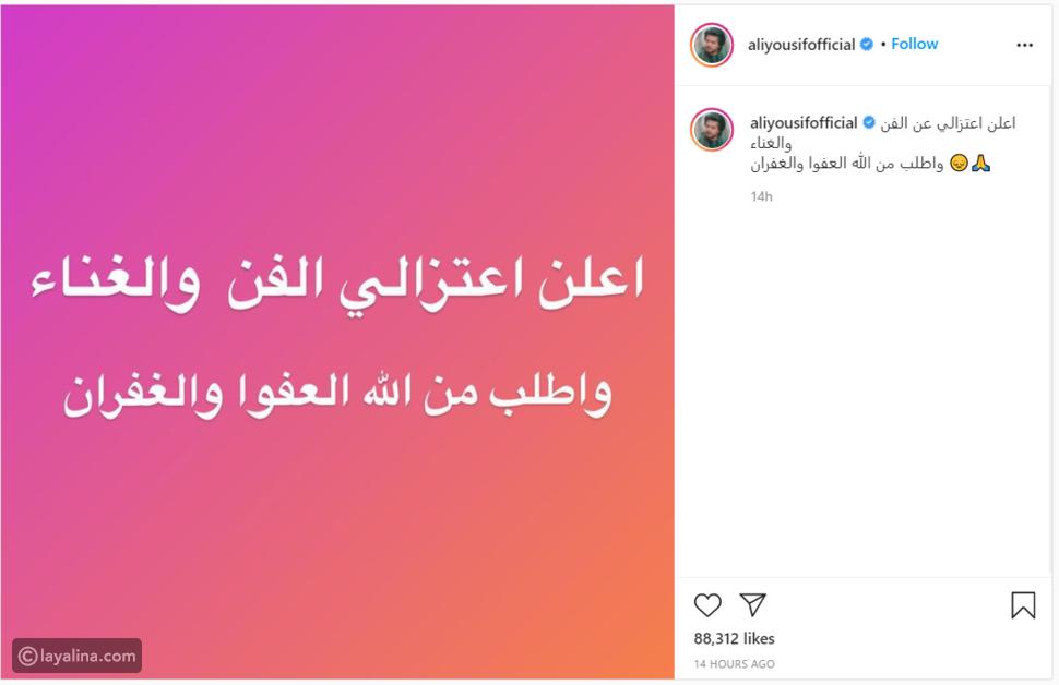 علي يوسف يعلن اعتزاله الفن بعد أزمته مع هند البلوشي