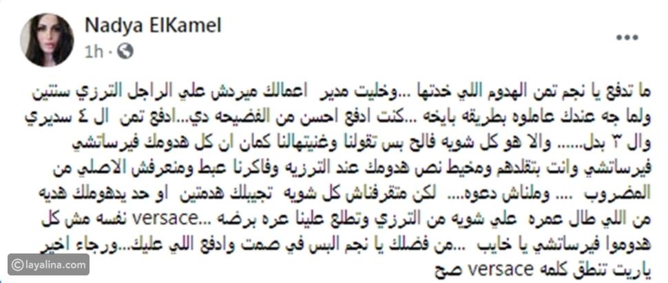 زوجة الفيشاوي تهاجم محمد رمضان بسبب أزمته مع مصمم أزياء: متقرفناش