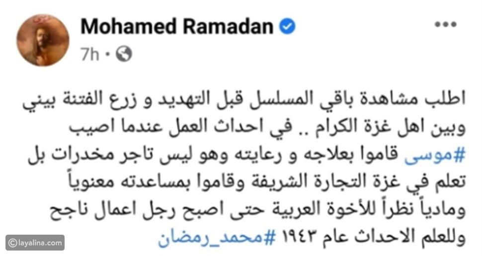 محمد رمضان عن اتهامه بالإساءة لأهالي غزة: شاهدوا المسلسل قبل زرع الفتن