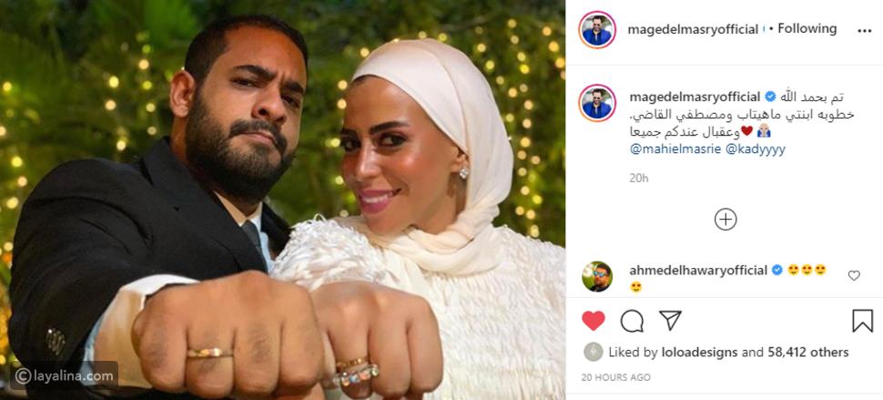 ماجد المصري يعلن خطوبة ابنته