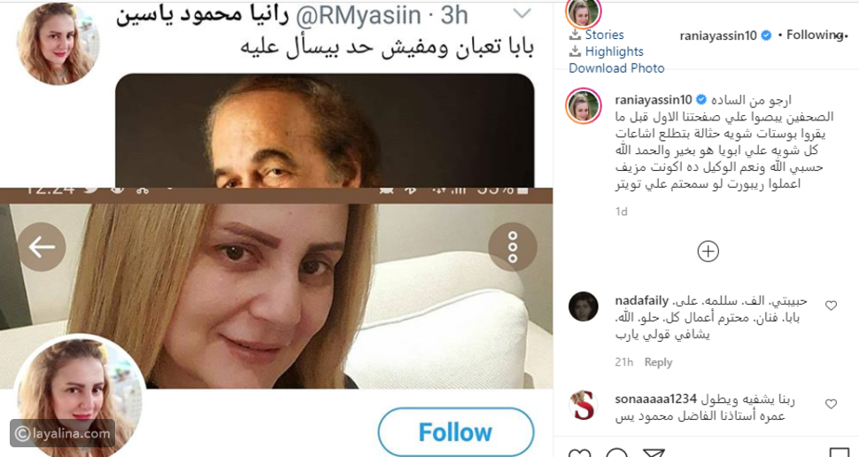 حساب ينتحل شخصية رانيا محمود ياسين