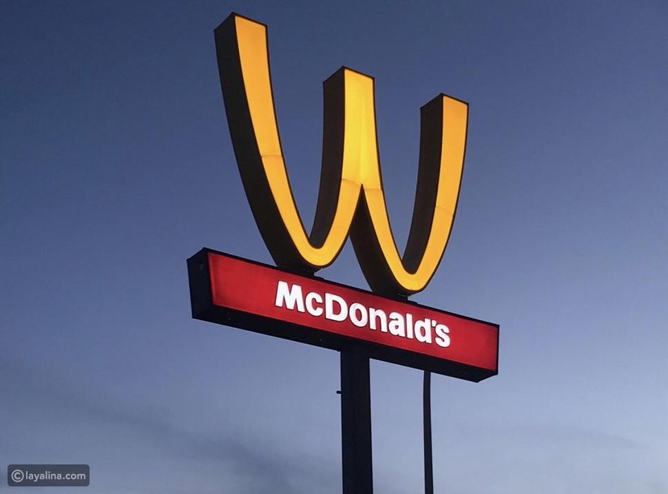 ماكدونالدز تغير علامتها التجارية