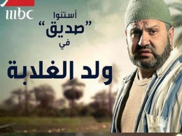 رصد خطأ اخراجي في مسلسل ولد الغلابة