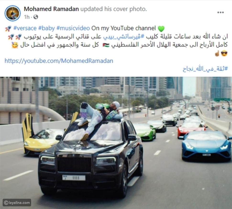 محمد رمضان يعلن تبرعه بأرباح أغنيته الجديدة للهلال الأحمر الفلسطيني
