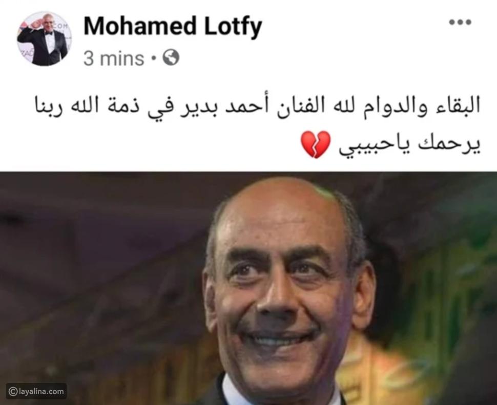 شائعة وفاة أحمد بدير انطلقت من صفحة محمد لطفي