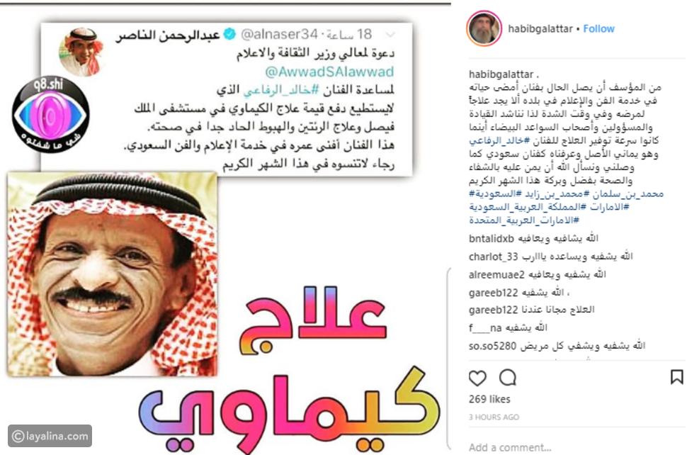 خالد الرفاعي مصاب بالسرطان ويعجز عن دفع تكاليف علاجه