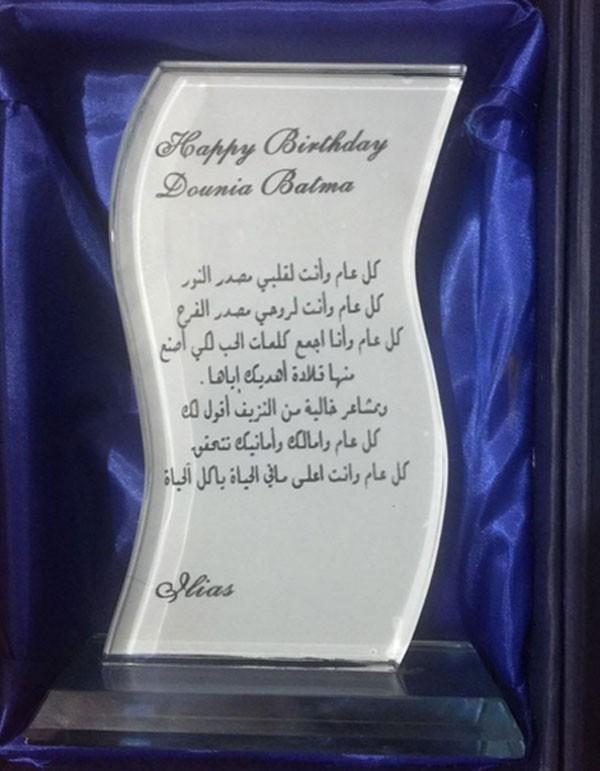 بالصور: الهدايا التي تلقتها دنيا بطمة من أولاد زوجها في عيدها