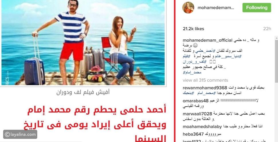 صورة أحمد حلمي يوجه ضربة قاضية لمحمد إمام وهكذا علق الأخير!