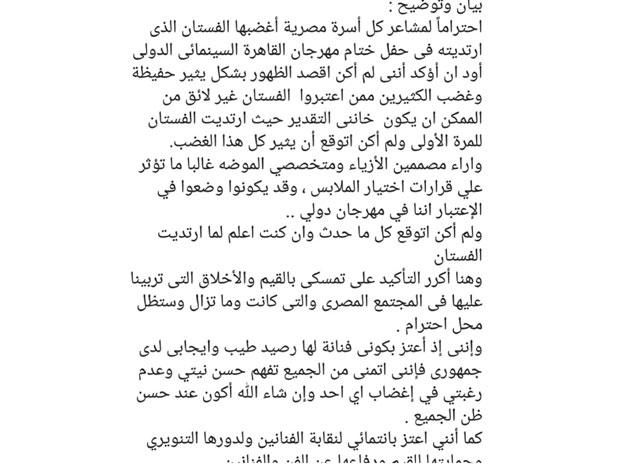 بيان رانيا يوسف بشأن فستانها الجريء
