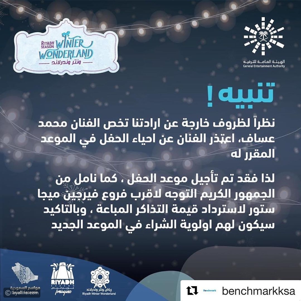محمد عساف والهيئة العامة للترفيه يعلنان تأجيل حفله في السعودية والسبب!