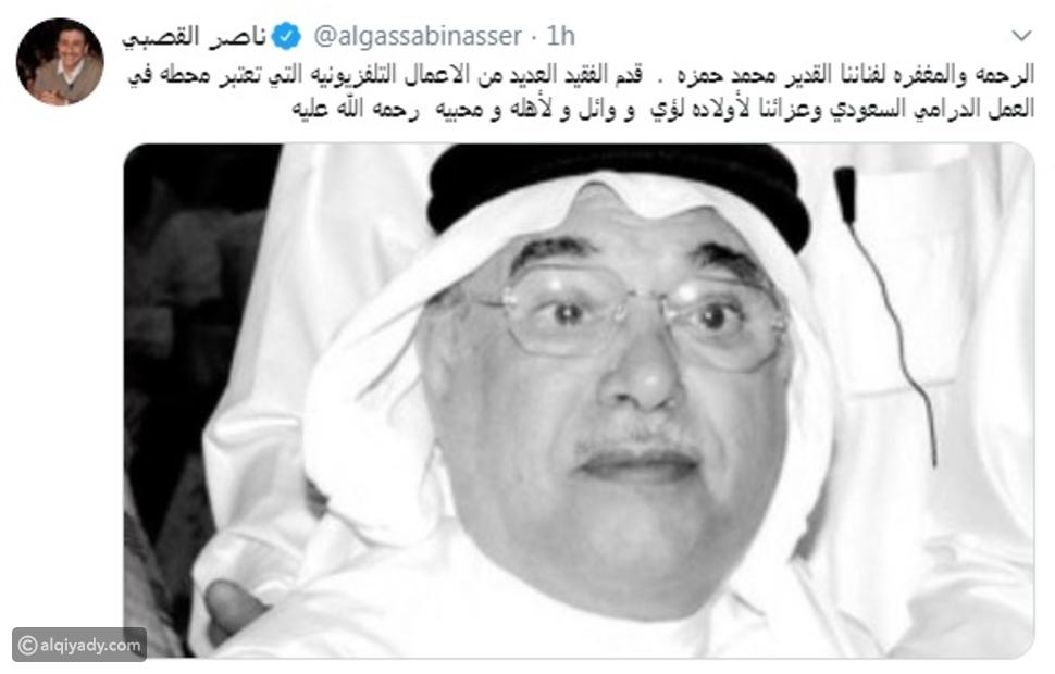 وفاة محمد حمزة عميد الدراما السعودية ومشاهير الفن ينعونه بكلمات مؤثرة