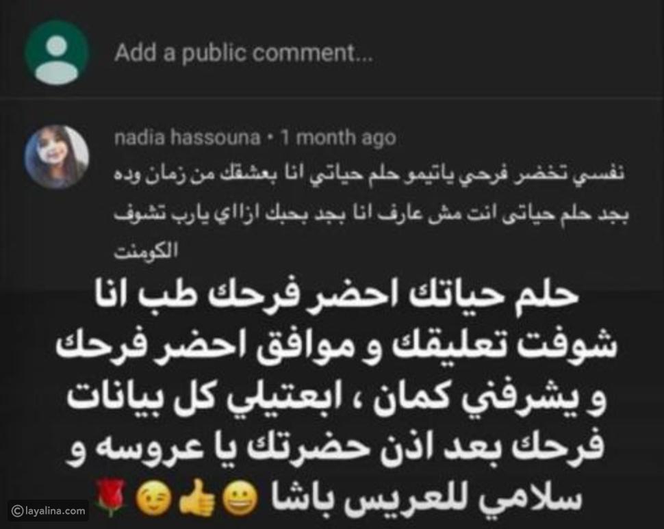 تامر حسني يستجيب لطلب متابعة تمنت حضوره لحفل زفافها