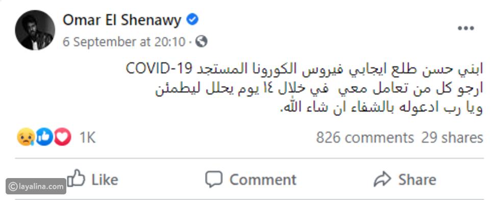 عمر الشناوي يعلن إصابة ابنه بكورونا