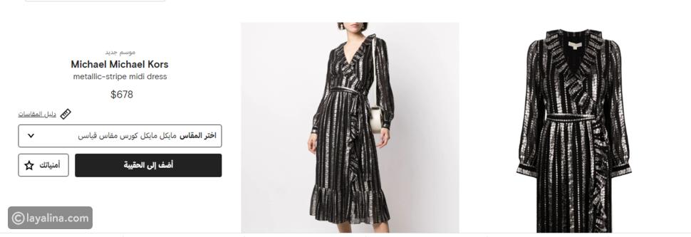 شوق الهادي بفستان أنيق من Michael Kors بـ678 دولاراً