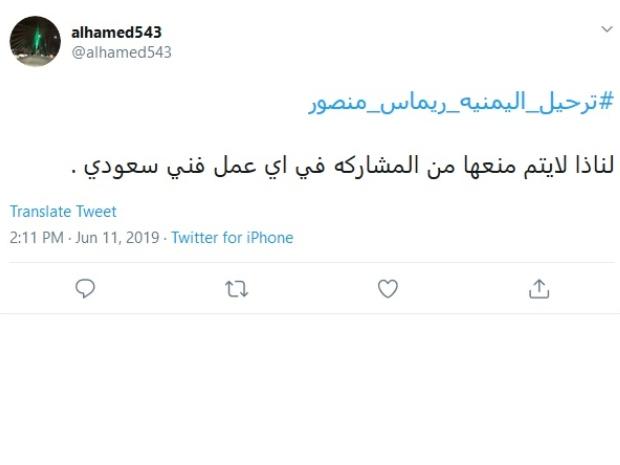 انتقاد ريماس منصور  بعد اتهامها لرجال الإطفاء