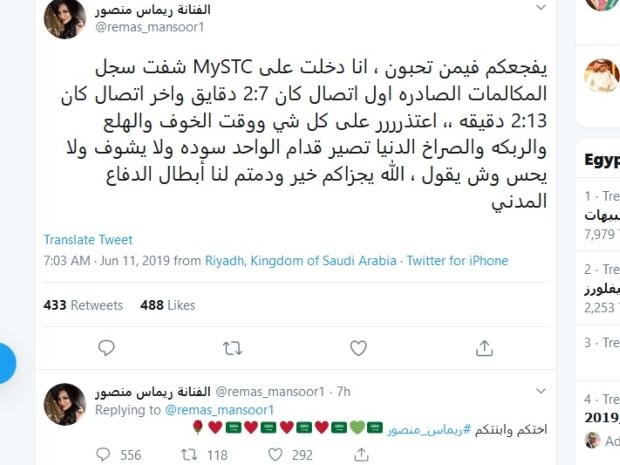 ريماس منصور تعتذر للدفاع المدني السعودي بعد اتهامها لرجال الإطفاء