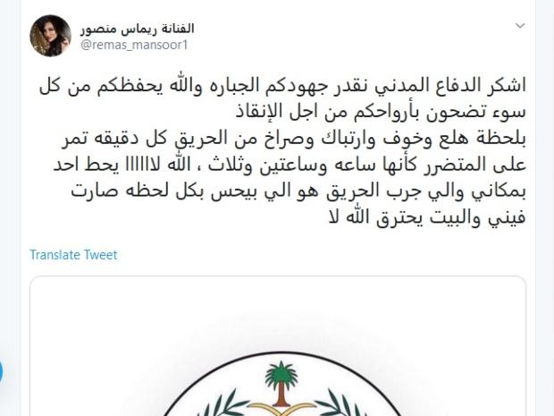 ريماس منصور تعتذر للدفاع المدني السعودي بعد انتقادها لرجال الإطفاء