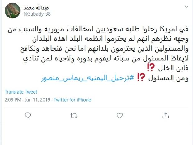 مطالبة بإبعاد ريماس منصور  بعد اتهامها لرجال الإطفاء