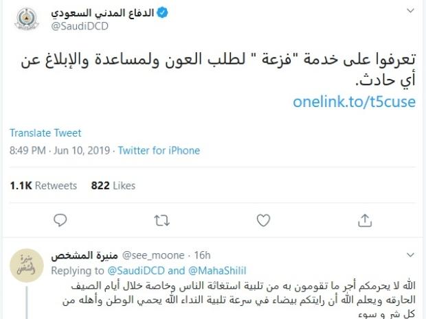 دعا حساب الدفاع المدني الرسمي عبر تويتر لاستخدام تطبيق فزعة
